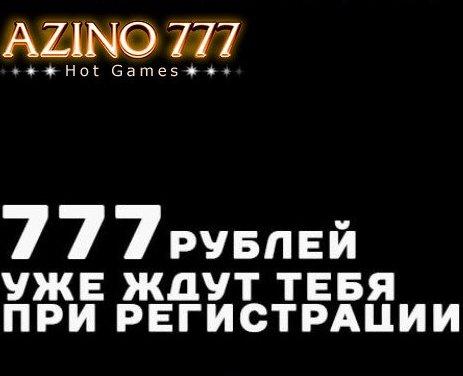 Азино777 играть онлайн Получить бездепозитный бонус