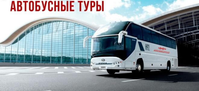 Тур в Европу на автобусе. Где купить билеты?